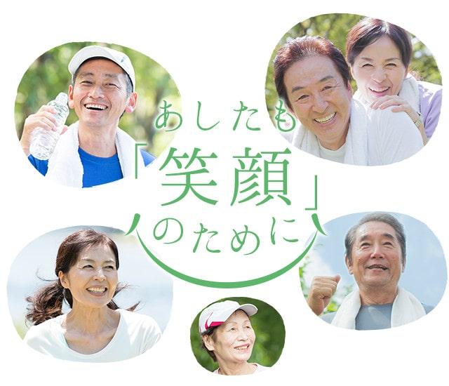 あしたも笑顔のために。ずっと健康でいるために今日からはじめる健康習慣。プロテオグリカン。